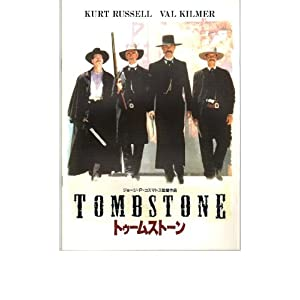 トゥームストーンの画像