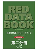 NAGANO EDITION RED DATA BOOK Vascular plant Hen second separate volume