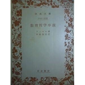 数理哲学序説 (1954年) (岩波文庫)