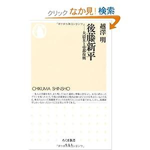 後藤新平: 大震災と帝都復興 (ちくま新書)