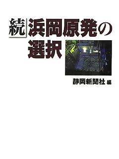 巨大地震、富士山噴火 北朝鮮ミサイル 日本列島悪夢の被害想定最新MAP vol.3