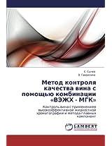 Metod Kontrolya Kachestva Vina S Pomoshch'yu Kombinatsii Vezhkh - Mgk