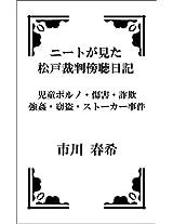Ni-togamitamatsudosaibanbouchounikki: Jidouporunosyougaisagigoukansettousuto-ka-jiken