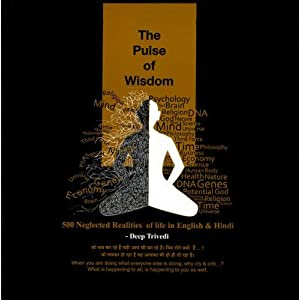 THE PULSE OF WISDOM (First Edition)