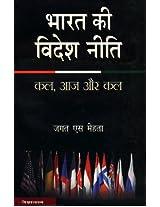 Bharat Ki Videsh Niti : Kal Aaj Aur Kal