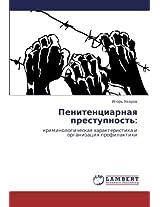 Penitentsiarnaya prestupnost':: kriminologicheskaya kharakteristika i organizatsiya profilaktiki