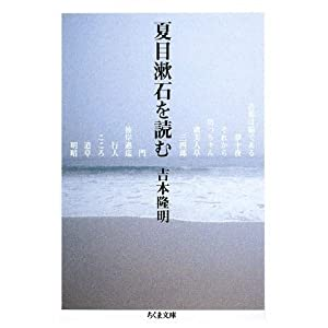 吉本隆明「夏目漱石を読む」