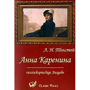 【クリックでお店のこの商品のページへ】Anna Karenina (Classic Pages) [ペーパーバック]