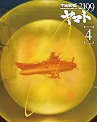 宇宙戦艦ヤマト2199 4