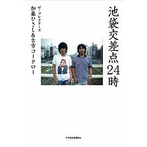 池袋交差点24時(ザ・コレクターズ 加藤ひさし&古市コータロー)