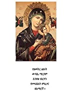 Ethiopian Orthodox Church daily prayers book: Prayers To The Blessed Holy Virgin Saint Mary by Saint Ephrem the Syrian (Afrikaans Edition)