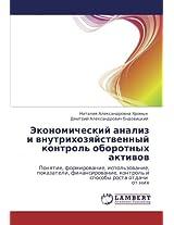 Ekonomicheskiy Analiz I Vnutrikhozyaystvennyy Kontrol' Oborotnykh Aktivov