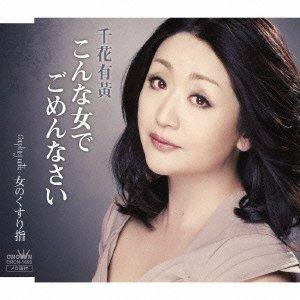 『こんな女でごめんなさい』販売ページへ(Amazon.co.jpのページへ)
