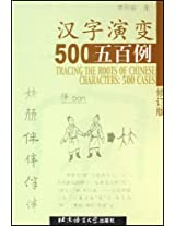 Tracing the Roots of Chinese Characters: 500 Cases: 1