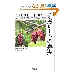 チョコレートの真実 [DIPシリーズ]