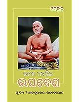 Ramana Upadesha