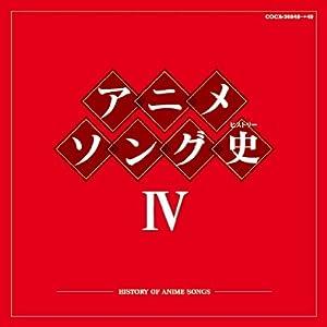 : アニメソング史(ヒストリー)IV