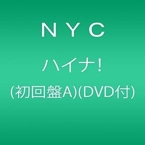 『ハイナ! (初回盤A)(DVD付)』