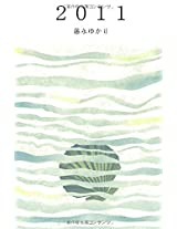 2011: Japanese edition