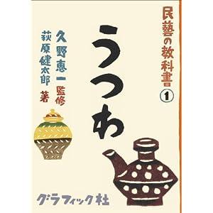 民藝の教科書① うつわ (民藝の教科書 1)