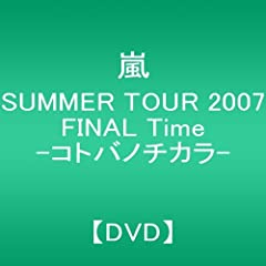 SUMMER TOUR 2007 FINAL Time-Rgom`J- [DVD]