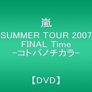 『SUMMER TOUR 2007 FINAL Time-コトバノチカラ-』