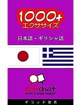 1000+ Exercises Japanese - Greek (ChitChat WorldWide)