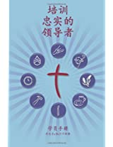 Training Radical Leaders - Participant - Mandarin Edition: A manual to train leaders in small groups and house churches to lead church-planting movements