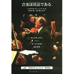 アーノンクール著『音楽は対話である モンテヴェルディ・バッハ・モーツァルトを巡る考察』の商品写真