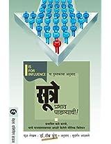 Sutre Prabhav Padnyachi