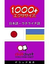 1000+ Exercises Japanese - Ukrainian (ChitChat WorldWide)