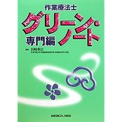 作業療法士グリーン・ノート 専門編