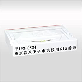【クリックで詳細表示】Amazon | スタンプ ゴム印 分割印・アドレスマークII 62mm×10.5mm(2行) 1枚 | スタンプ