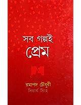 Sab Galpaoi Prem