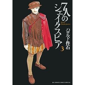 7人のシェイクスピア 第03巻(続) torrent