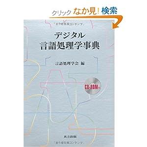 デジタル言語処理学事典