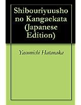 Shibouriyuusho no Kangaekata