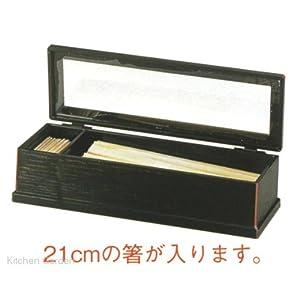 福井クラフト 元禄箸箱(楊枝入付)黒渕朱
