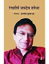 Rang Shirsh Jaidev Taneja