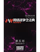 netwars - The Code 5 (Chinese Edition): Thriller (netwars - A Cyber Crime Series (Chinese))