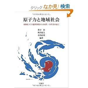 原子力と地域社会―東海村JCO臨界事故からの再生・10年目の証言