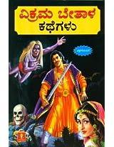 Vikrama Betaala Kathegalu