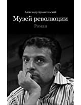 Muzey revolucii (Museum of revolution, in Russian) (Russian Edition)