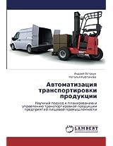 Avtomatizatsiya Transportirovki Produktsii