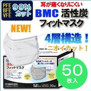 活性炭マスク 50枚入り (BOXタイプ) 超極細繊維フィルター使用