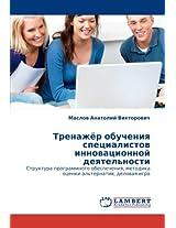 Trenazhyer Obucheniya Spetsialistov Innovatsionnoy Deyatel'nosti