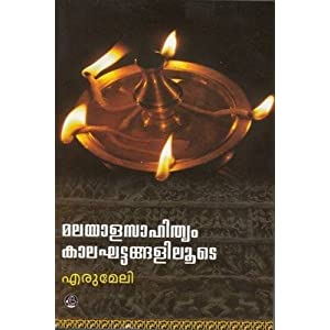 Malayalasahityam kalaghattannalilute: Sahityacaritram