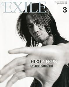月刊 EXILE (エグザイル) 2012年 03月号 [雑誌]