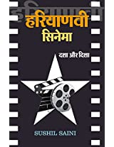 Haryanvi Cinema : Dasha Aur Disha (First Edition, 2016)