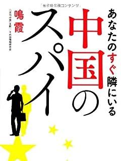 日本在留 中国人向け新聞のスゴすぎる中身 vol.2